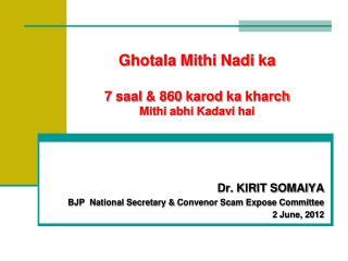 Ghotala Mithi  Nadi  ka 7  saal  & 860  karod  ka  kharch Mithi  abhi Kadavi hai