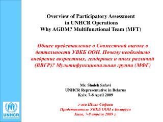 Overview of Participatory Assessment  in UNHCR Operations Why AGDM? Multifunctional Team (MFT)