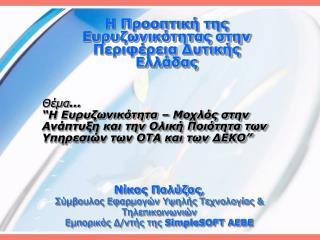 Η Προοπτική της Ευρυζωνικότητας στην Περιφέρεια Δυτικής Ελλάδας