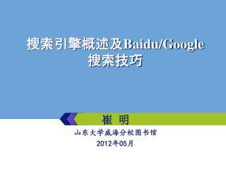 搜索引擎概述及 Baidu/Google 搜索技巧