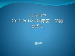 北京四中 2013-2014 学 年度 第 一 学期 宣委会