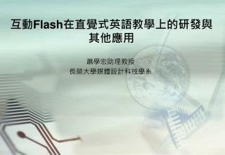 互動 Flash 在直覺式英語教學上的研發與其他應用