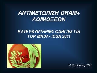ΑΝΤΙΜΕΤΩΠΙΣΗ  GRAM + ΛΟΙΜΩΞΕΩΝ ΚΑΤΕΥΘΥΝΤΗΡΙΕΣ ΟΔΗΓΙΕΣ ΓΙΑ ΤΟΝ  MRSA- IDSA  2011