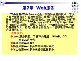 第 7 章   Web 服务
