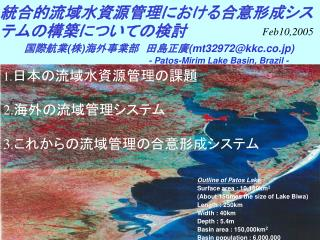 Outline of Patos Lake Surface area : 10,150km 2 (About 15times the size of Lake Biwa)