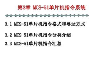 ? 3 ?  MCS-51 ??? ????