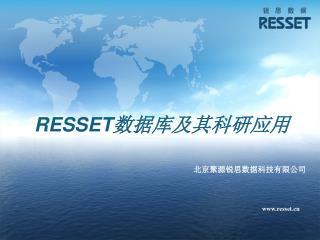 RESSET 数据库及其科研应用
