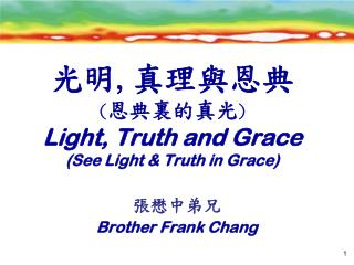 光明 , 真理與恩典 ( 恩典 裏 的真光 ) Light, Truth and Grace (See Light & Truth in Grace)