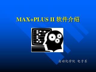 MAX+PLUS II 软件介绍