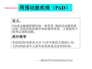 周围动脉疾病( PAD )