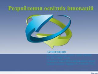 Здійснення інноваційної діяльності  :
