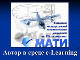 Автор в среде  e-Learning
