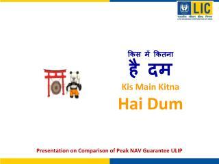 Ppt Ulip Nav Unit Linked Insurance Plan Powerpoint