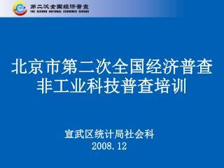 北京市第二次全国经济普查 非工业科技普查培训