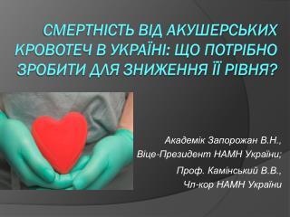 Смертність від акушерських кровотеч в Україні: що потрібно зробити для зниження її рівня?
