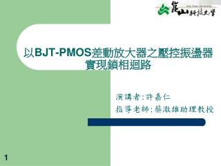 以 BJT-PMOS 差動放大器之壓控振盪器實現鎖相迴路