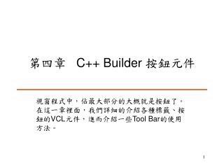 第四章    C++ Builder  按鈕元件