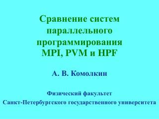 Сравнение систем параллельного программирования MPI, PVM  и  HPF