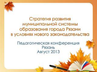 Педагогическая конференция Рязань Август 2013