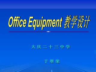 Office Equipment  教学设计