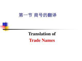第一节 商号的翻译