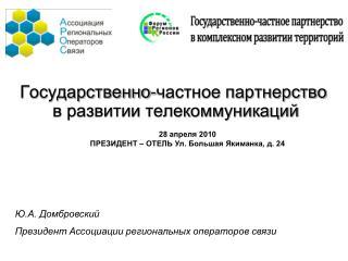 Государственно-частное партнерство  в развитии телекоммуникаций