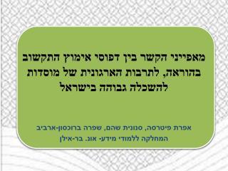מאפייני הקשר בין דפוסי אימוץ התקשוב בהוראה, לתרבות הארגונית של מוסדות להשכלה גבוהה בישראל