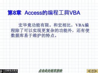 第 8 章   Access 的编程工具 VBA