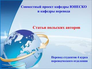 Совместный проект кафедры ЮНЕСКО и кафедры перевода