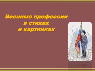 Военные профессии в стихах  и картинках