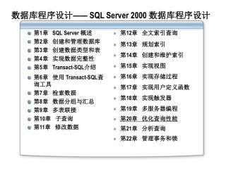 数据库程序设计——  SQL Server 2000  数据库程序设计