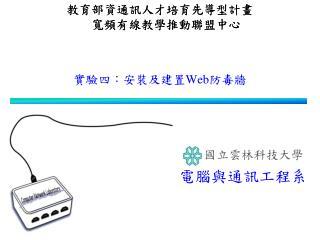 實驗四:安裝及建置 Web 防毒牆