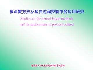 核函数方法及其在过程控制中的应用研究 Studies on the kernel-based methods  and its applications in process control