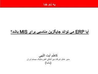 آيا  ERP  مي تواند جايگزين مناسبي براي  MIS  باشد؟