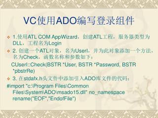VC 使用 ADO 编写登录组件
