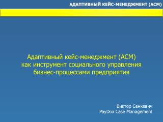 Виктор Сенкевич PayDox Case Management