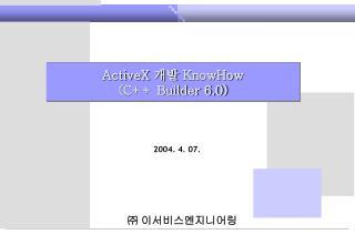 ActiveX  개발  KnowHow (C++ Builder 6.0)