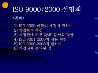 ISO 9000 : 2000  설명회