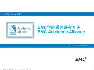 EMC 学院联盟课程介绍 EMC Academic Alliance