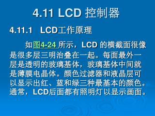 4.11 LCD  控制器