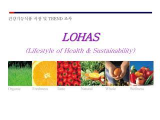 LOHAS (Lifestyle of Health & Sustainability)