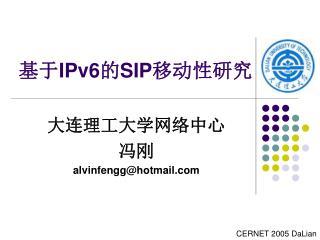 基于 IPv6 的 SIP 移动性研究