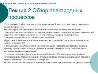 Лекция 2 Обзор электродных процессов