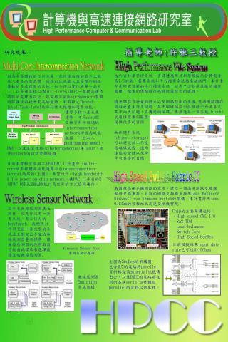 無線感測器 Emulation 系統架構