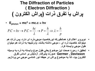 The Diffraction of Particles  ( Electron Diffraction ) پراش يا تفرق ذرات (‌پراش الكترون )