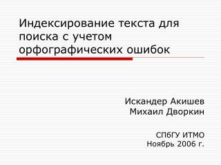 Индексирование текста для поиска с учетом орфографических ошибок
