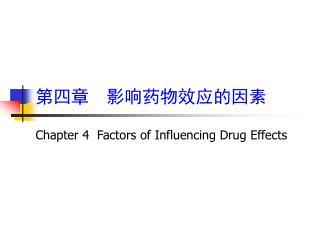 第四章  影响药物效应的因素 Chapter 4  Factors of Influencing Drug Effects