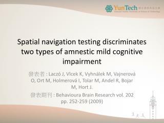 Spatial navigation testing discriminates two types of amnestic mild cognitive impairment