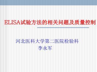 ELISA 试验方法的相关问题及质量控制