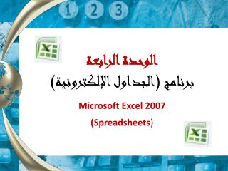 الوحدة الرابعة برنامج (الجداول الإلكترونية) Microsoft Excel 2007 (Spreadsheets )